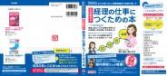 keirinoshigoto_cover_4C_ol