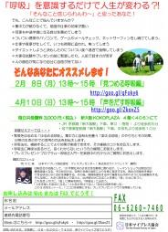 イベントチラシ0208・0410