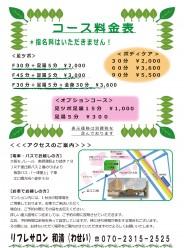 メニュー&アクセス0916