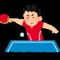 卓球療法ってご存知ですか?